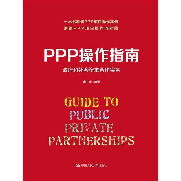 商品详情 - PPP操作指南:政府和社会资本合作实务 - image  0