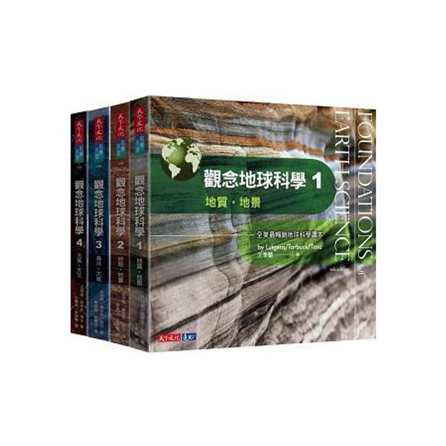 商品详情 - 【繁體】觀念地球科學1-4套書 - image  0