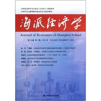 海派经济学(第10卷第1期)(总第37期)