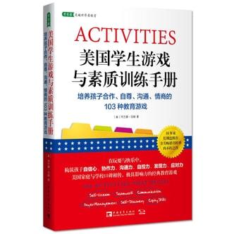 美国学生游戏与素质训练手册:培养孩子合作、自尊、沟通、情商的103种教育游戏
