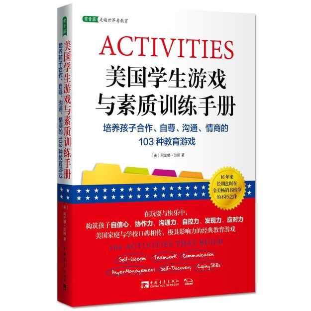 商品详情 - 美国学生游戏与素质训练手册:培养孩子合作、自尊、沟通、情商的103种教育游戏 - image  0