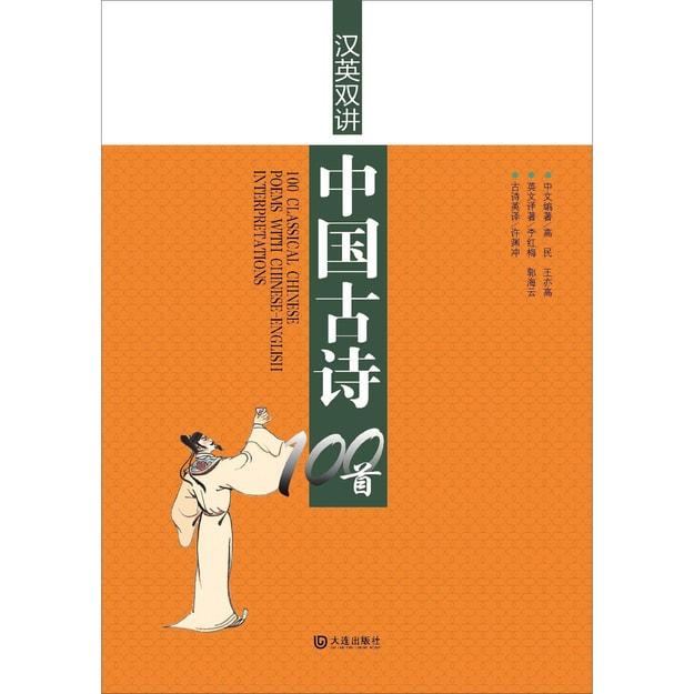 商品详情 - 汉英双讲:中国古诗100首 - image  0