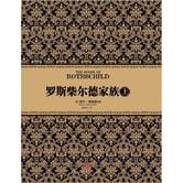 尼尔·弗格森经典系列:罗斯柴尔德家族(上)