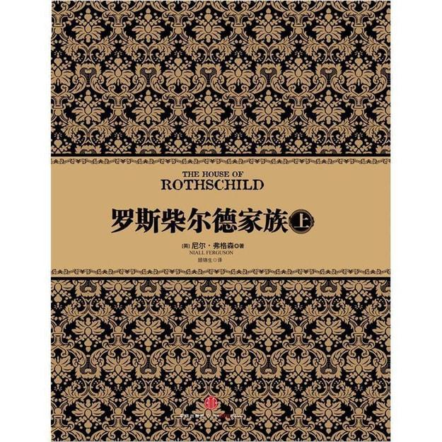 商品详情 - 尼尔·弗格森经典系列:罗斯柴尔德家族(上) - image  0
