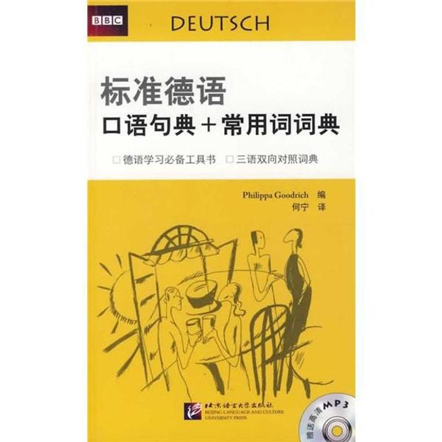 商品详情 - 标准德语口语句典+常用词词典(附光盘) - image  0