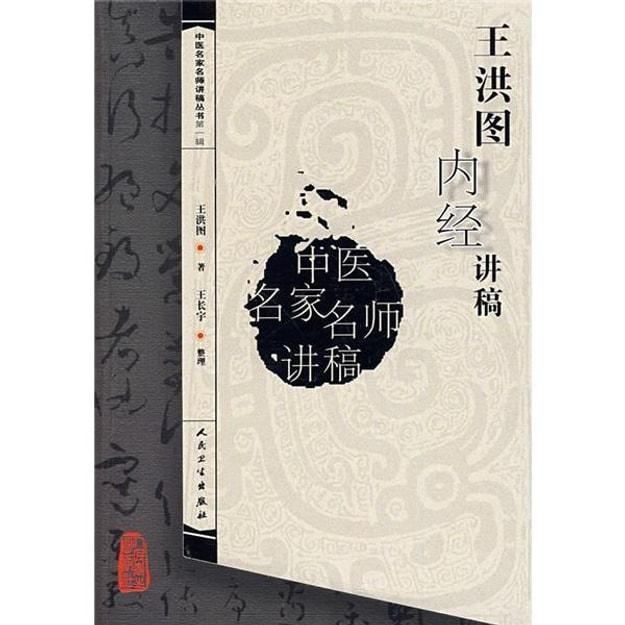 商品详情 - 中医名家名师讲稿丛书(第一辑)·王洪图内经讲稿 - image  0