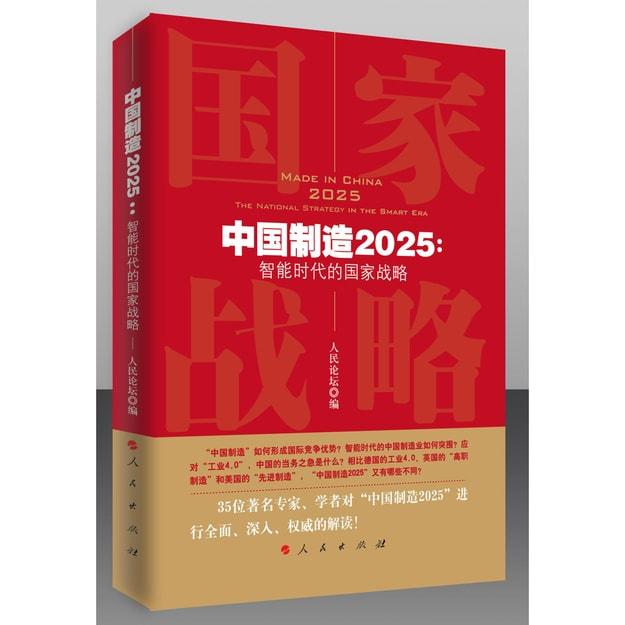 商品详情 - 中国制造2025:智能时代的国家战略 - image  0