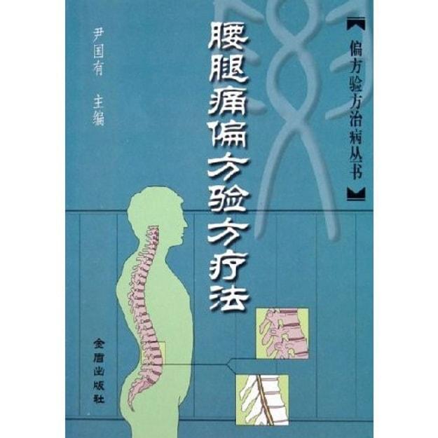 商品详情 - 腰腿痛偏方验方疗法 - image  0