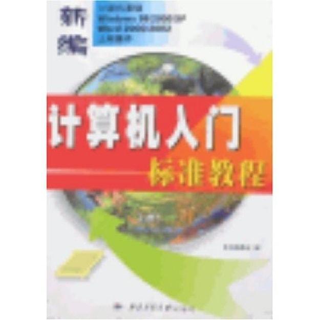 商品详情 - 新编计算机入门标准教程 - image  0