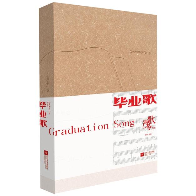 商品详情 - 毕业歌 - image  0