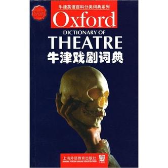 牛津戏剧词典