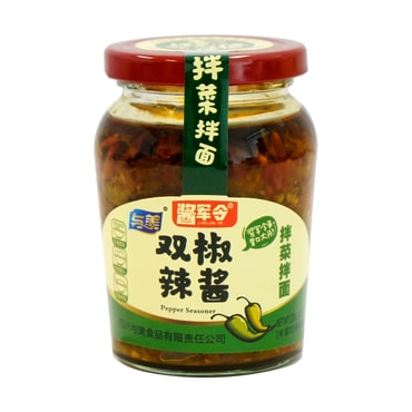 YUMEI   Red and Green pepper Seasoner 230g