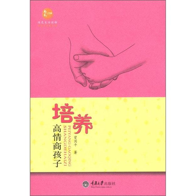商品详情 - 绿色生活读物·婚姻与家庭系列:培养高情商孩子 - image  0