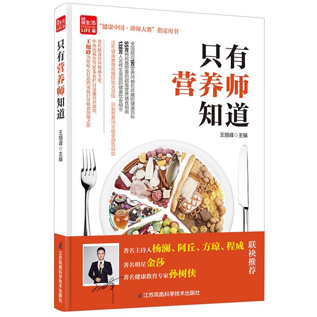 商品详情 - 凤凰生活 只有营养师知道 - image  0