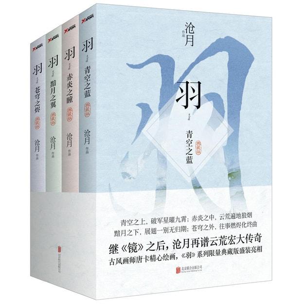 商品详情 - 沧月 羽系列全4册(典藏版) - image  0
