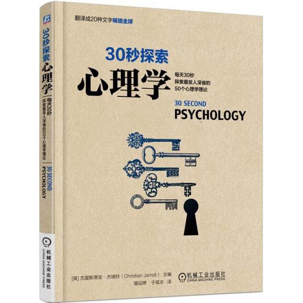 商品详情 - 30秒探索:心理学 - image  0