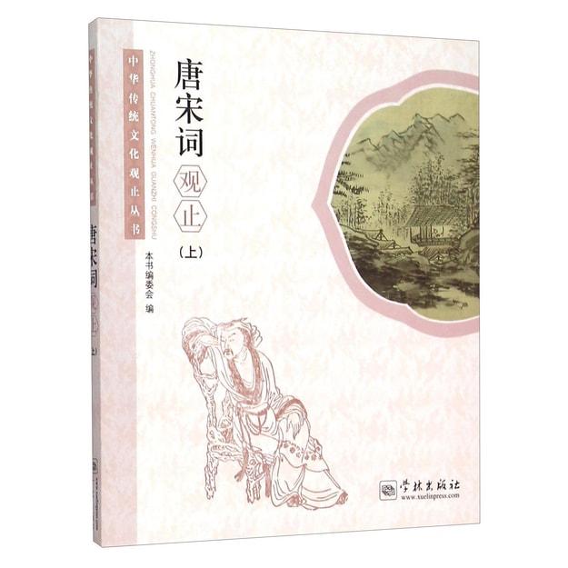 商品详情 - 中华传统文化观止丛书:唐宋词观止(上) - image  0