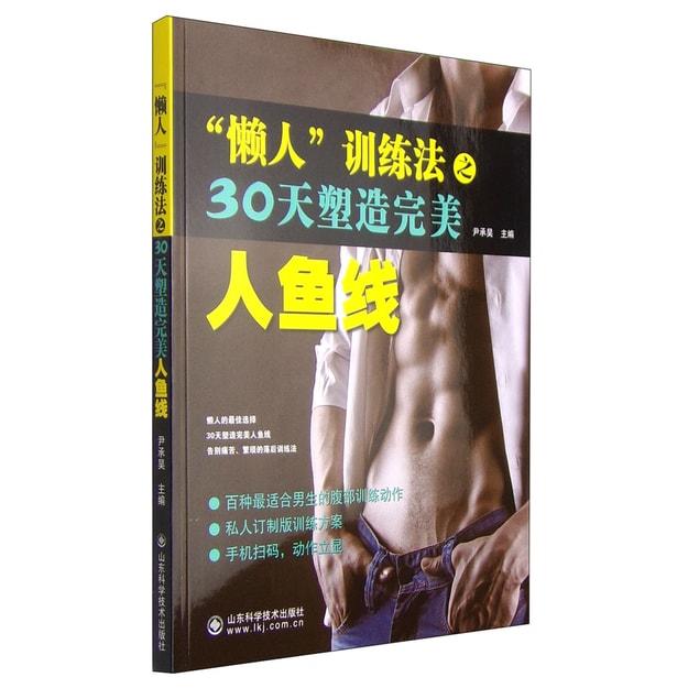 """商品详情 - """"懒人""""训练法之30天塑造完美人鱼线 - image  0"""