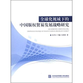 全球化视域下的中国版权贸易发展战略研究