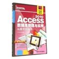 从新手到高手:Access2010数据库管理与应用(附光盘)