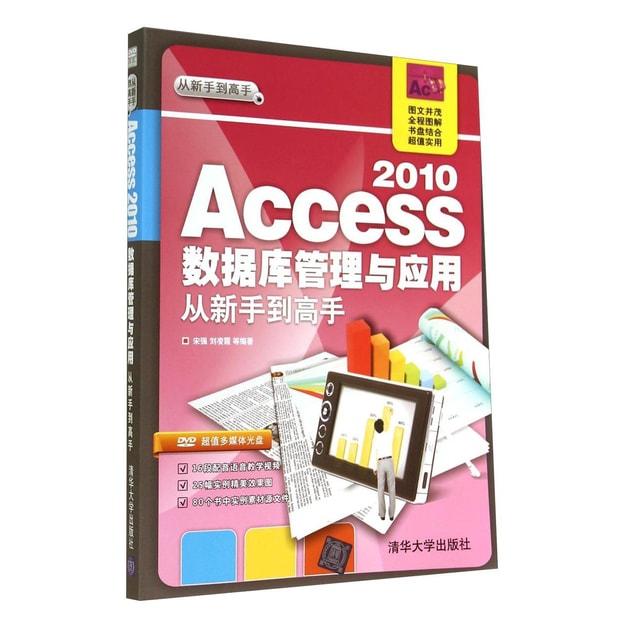 商品详情 - 从新手到高手:Access2010数据库管理与应用(附光盘) - image  0