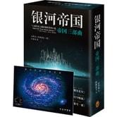 银河帝国:帝国三部曲(新版)