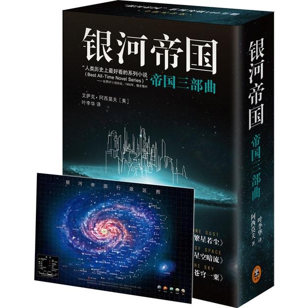 商品详情 - 银河帝国:帝国三部曲(新版) - image  0