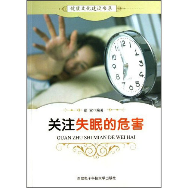 商品详情 - 健康文化建设书系:关注失眠的危害 - image  0