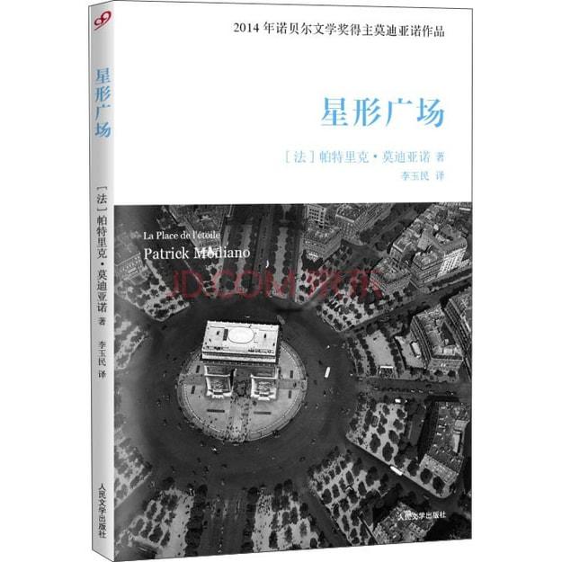 商品详情 - 星形广场 - image  0