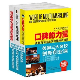 畅销套装 美国三大名校的创新创业课:哈佛的创意课+沃顿的营销创新课+普林斯顿的思维课(套装共3册)