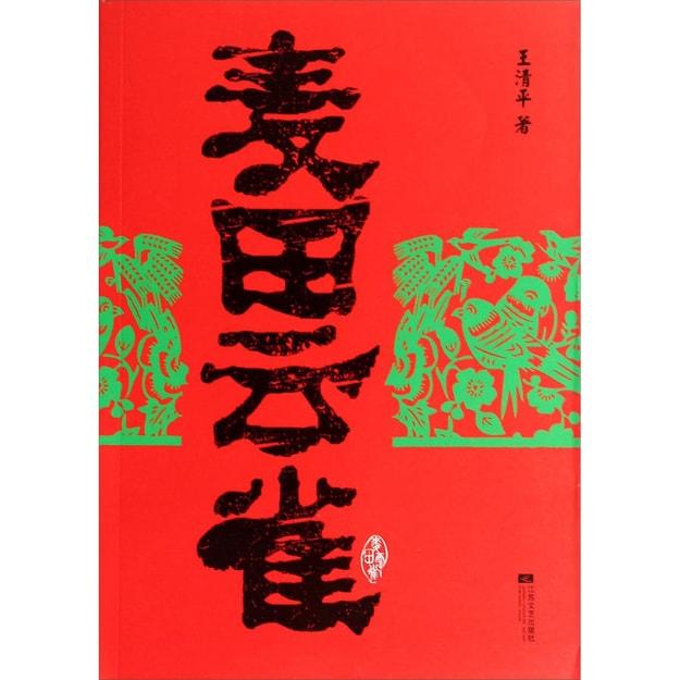 商品详情 - 麦田云雀 - image  0