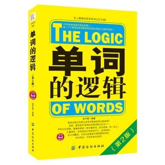 单词的逻辑(第2版)