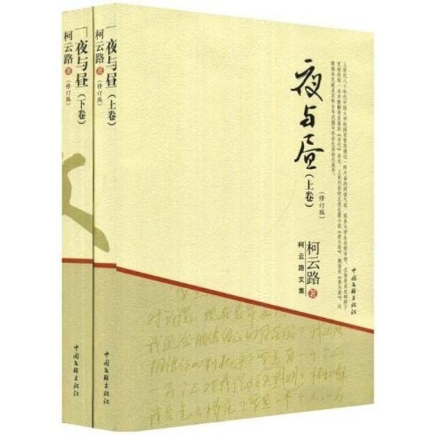 商品详情 - 夜与昼(上下卷)(修订版) - image  0