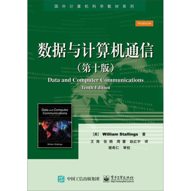商品详情 - 数据与计算机通信(第十版) - image  0