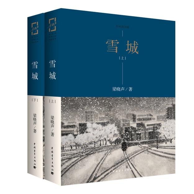 商品详情 - 雪城(套装上下册) - image  0