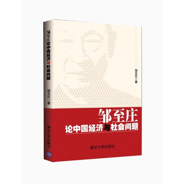 商品详情 - 邹至庄论中国经济与社会问题 - image  0