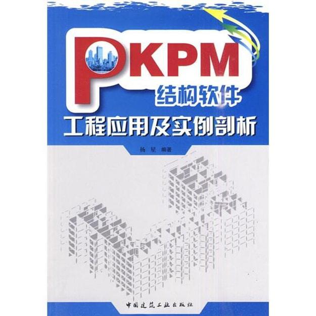 商品详情 - PKPM结构软件工程应用及实例剖析 - image  0