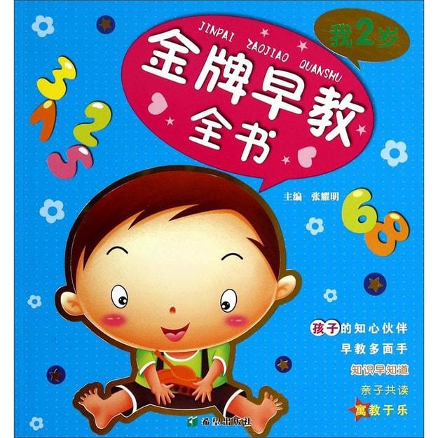 商品详情 - 金牌早教全书(我2岁) - image  0