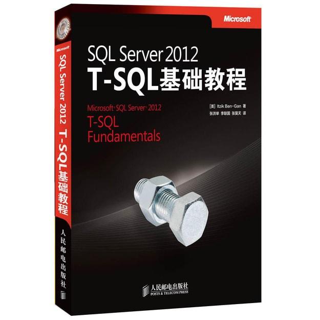 商品详情 - SQL Server 2012 T-SQL基础教程 - image  0