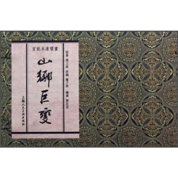 商品详情 - 山乡巨变(宣纸本连环画)(典藏本) 小人书 - image  0