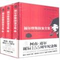 福尔摩斯探案全集(全三册)