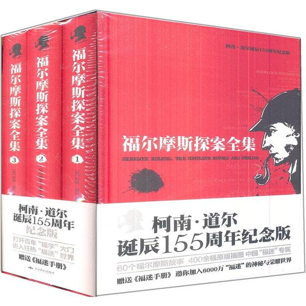 商品详情 - 福尔摩斯探案全集(全三册) - image  0