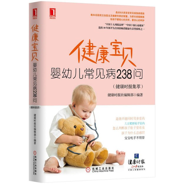 商品详情 - 健康宝贝:婴幼儿常见病238问 - image  0