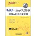零点起步:Altera CPLD/FPGA轻松入门与开发实例(附CD-ROM光盘1张)