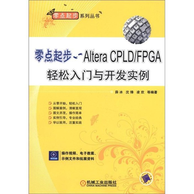 商品详情 - 零点起步:Altera CPLD/FPGA轻松入门与开发实例(附CD-ROM光盘1张) - image  0