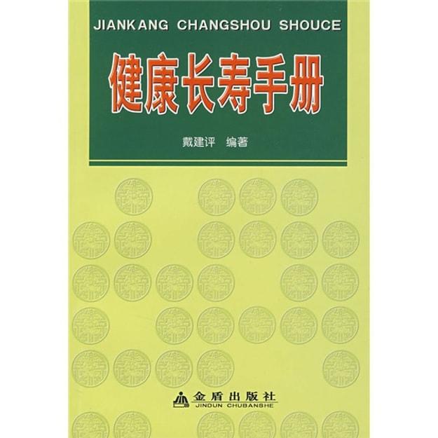商品详情 - 健康长寿手册 - image  0