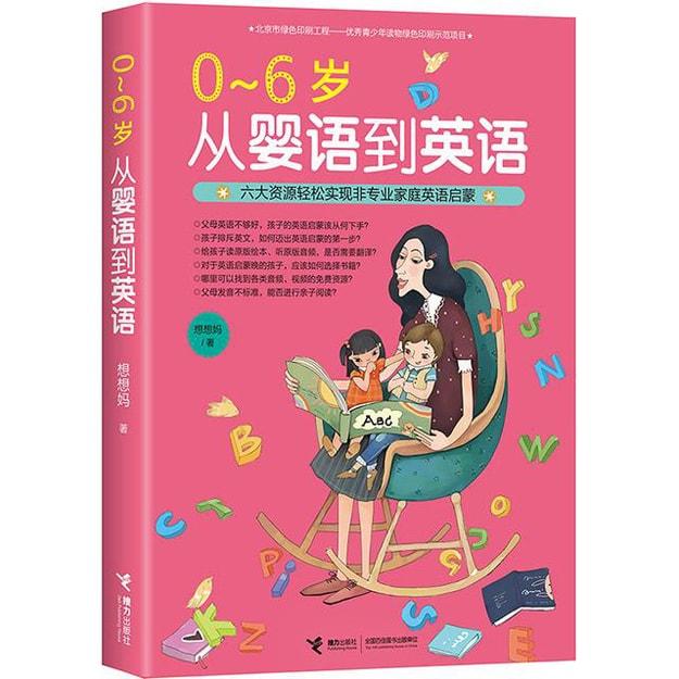 商品详情 - 0-6岁 从婴语到英语 - image  0