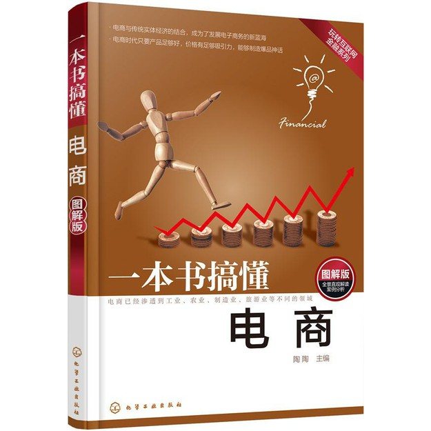 商品详情 - 一本书搞懂电商(图解版) - image  0