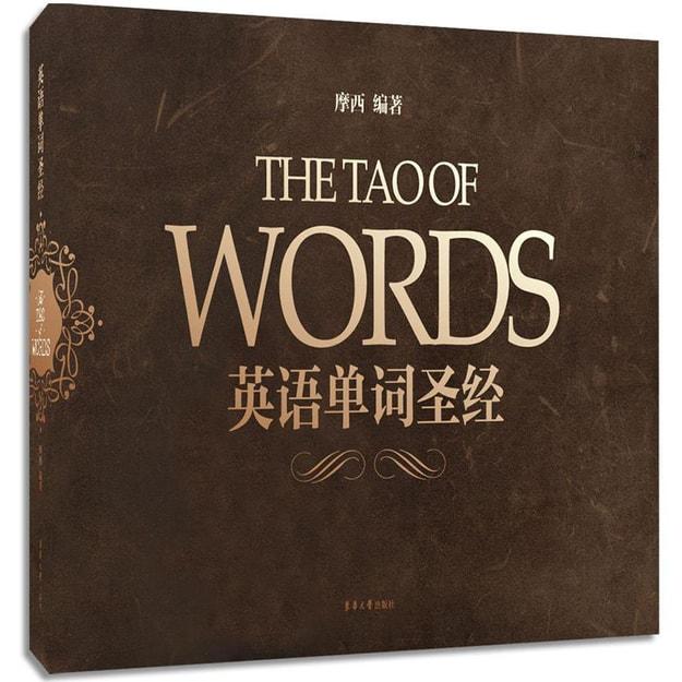 商品详情 - 英语单词圣经 - image  0