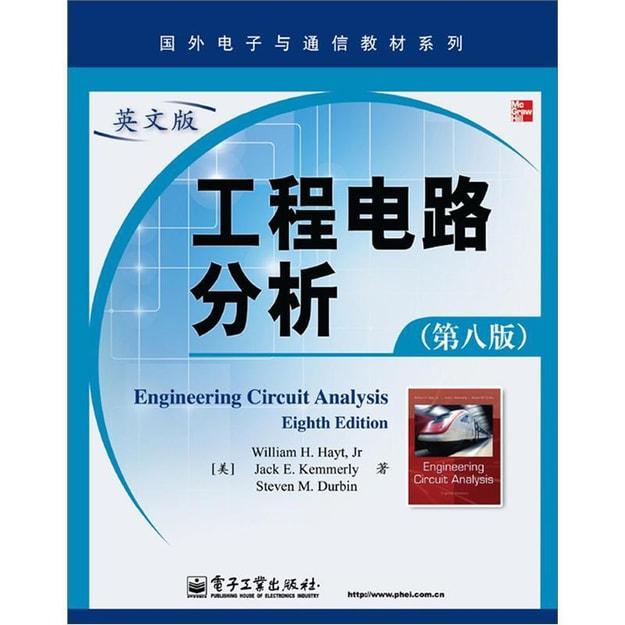 商品详情 - 工程电路分析(第8版)(英文版) - image  0